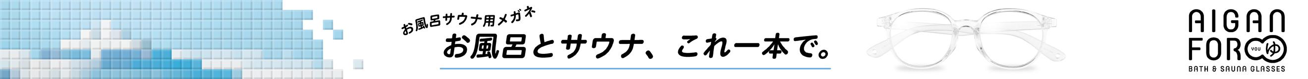 お風呂サウナ専用メガネ アイガンFORゆ
