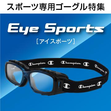 スポーツ専用ゴーグルメガネ